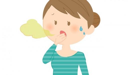 自分は大丈夫?気になる口臭を治す方法