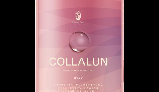 新商品「美容サプリ コラルン」発売開始のお知らせ