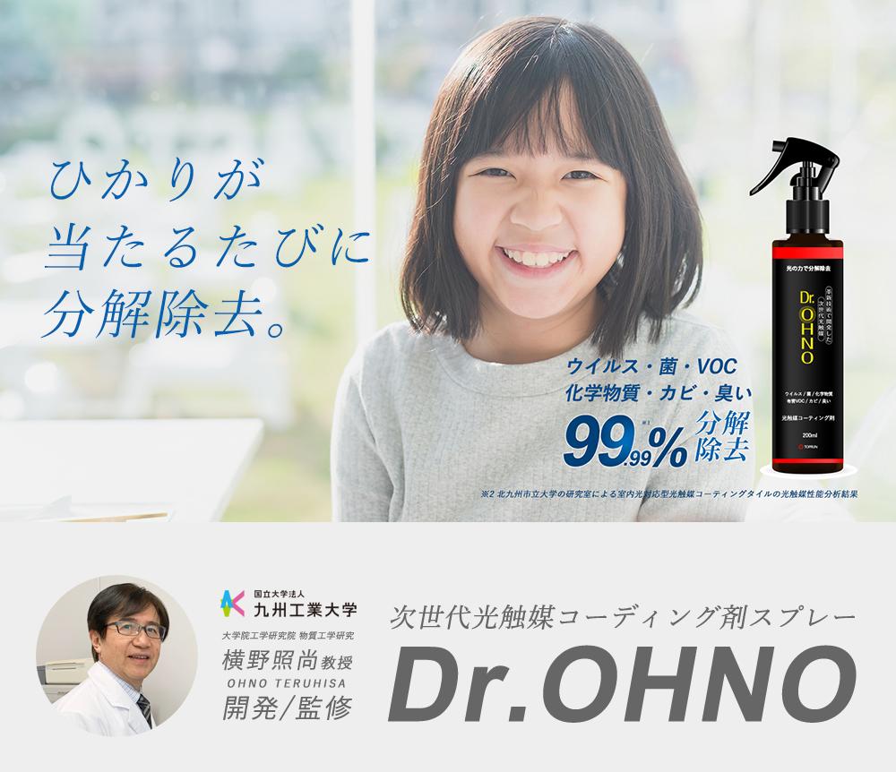 除菌・抗菌・消臭 次世代型超高性能光触媒 99.99%分解除去 九州工業大学(九工大)横野(おおの/おうの)教授が開発・監修 Dr.OHNO