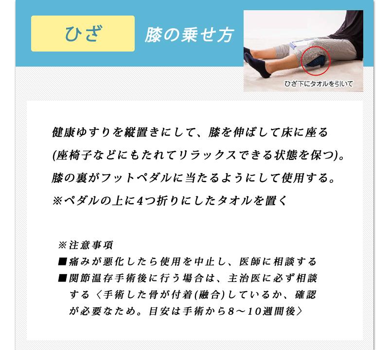 股関節 痛み 症状 ストレッチ 健康ゆすり 変形性股関節症 変形性膝関節症 変形性ひざ関節症 ジグリング 貧乏ゆすり 軟骨再生 足ゆらマシン 健康365 人工関節 手術 膝関節症 再生医療 膝軟骨 貧乏ゆすり