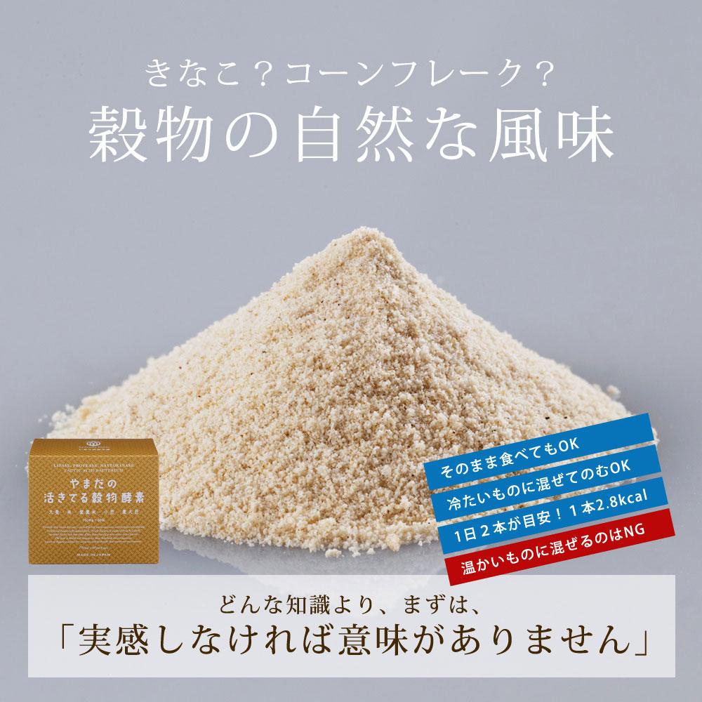 やまだの活きてる穀物酵素